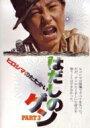 はだしのゲン PART3 ヒロシマのたたかい 【DVD】