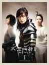 【送料無料】 太王四神記 スタンダード DVD BOX I 【DVD】