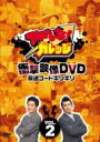 アドレな!ガレッジ 衝撃映像DVD 放送コードギリギリ2 【DVD】
