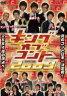 キング オブ コント 2009 【DVD】