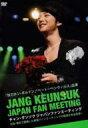 Jang Keun Suk チャングンソク / チャン グンソク ジャパンファンミーティング 【DVD】