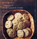 まいにち食べたい ごはんのような クッキーとビスケットの本 / なかしましほ 【ムック】