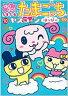 GO GO!たまたま・たまごっち 10 てんとう虫コミックススペシャル / ヤスコーン 【コミック】