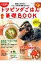 トッピングごはん基礎BOOK わんこの幸せ寿命をのばす GEIBUN MOOKS / 阿部佐智子 【ムック】