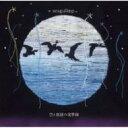 seagulloop / 空と旅路の境界線 【CD】