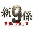 【送料無料】Bungee Price DVD TVドラマその他新・警視庁捜査一課9係 DVD BOX 【DVD】