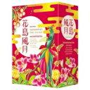 【送料無料】 花鳥風月 DVD-BOX 【DVD】