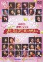 【送料無料】ライブビデオネオロマンス15THアニバーサリー<初回限定版>【DVD】