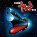 【送料無料】 宇宙戦艦 ヤマト 復活篇 オリジナル・サウンドトラック・アルバム 【CD】