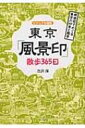 【送料無料】 東京「風景印」散歩365日 郵便局でめぐる東京の四季と雑学 DO BOOKS / 古沢保 【単行本】