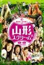 山形スクリーム 【DVD】
