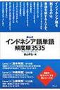 【送料無料】 森山式インドネシア語単語頻度順3535 / 森山幹弘 【全集・双書】