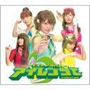 【送料無料】 野中藍 / 野中藍BEST ALBUM アイレンジャー(初回限定盤) (+DVD) 【初回限定盤】 【CD】