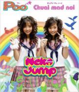 Neko Jump ネコジャンプ / Poo / Chuai Mad Noi : TVアニメ『あにゃまる探偵 キルミンずぅ』オープニング & エンディング主題歌 【CD Maxi】