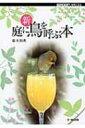 新 庭に鳥を呼ぶ本 BIRDER SPECIAL / 藤本和典 【本】