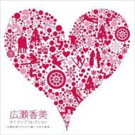 【送料無料】 <strong>広瀬香美</strong> ヒロセコウミ / タイアップコレクション 【CD】