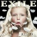【送料無料】 EXILE エグザイル / 愛すべき未来へ (+2DVD) 【CD】