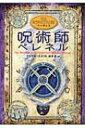 【送料無料】 呪術師ペレネル アルケミスト 3 / マイケル・スコット 【本】