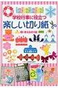 学校行事に役立つ楽しい切り紙 2 使える切り紙 / 寺西恵里子 【全集・双書】