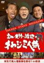 高田・大竹・渡辺のオヤジ三人旅 〜本気で美人看板娘を探せ!! in 草津 【DVD】