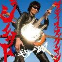 艺人名: Ka行 - Guitar Wolf ギターウルフ / ジェット サティスファクション 【CD】