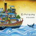 【送料無料】 羊毛とおはな ヨウモウトオハナ / どっちにしようかな 【CD】