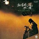 加藤和彦 カトウカズヒコ / Memorial Single 〜あの素晴しい愛をもう一度〜 【CD Maxi】