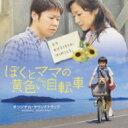 ぼくとママの黄色い自転車 オリジナルサウンドトラック 【CD】