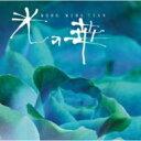 【送料無料】 Wong Wing Tsan ウォンウィンツァン / Piano Solo And Piano + Strings