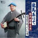 新内枝幸太夫 / 総おどり 龍馬ありて / 花影〜絵日傘〜 【CD Maxi】
