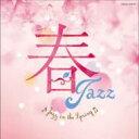 精選輯 - 春ジャズ 【CD】