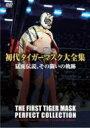 初代タイガーマスク大全集 猛虎伝説、その闘いの軌跡 【DVD】