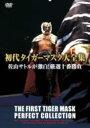 初代タイガーマスク大全集 佐山サトルが激白!厳選十番勝負 【DVD】