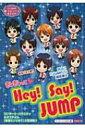 ぎゅぎゅっとHey!Say!JUMP / スタッフJUMP 【本】