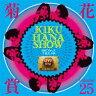 菊花賞(柴山俊之 / 花田裕之) / VOLUME TWENTY FIVE 2007年10月3日 下北沢440 【CD】