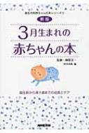 3月生まれの赤ちゃんの本 誕生前から満1歳までの成長とケア 誕生月別赤ちゃんの本シリーズ / 日本放送出版協会編 【全集・双書】