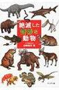 絶滅した奇妙な動物 / 川崎悟司 【本】