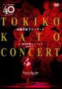 加藤登紀子 / Now Is The Time: 今があしたに出遭う時: At東京国際フォーラム 2005 【DVD】