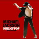 Michael Jackson マイケル・ジャクソン / King Of Pop - Japan Edition 【CD】