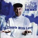 艺人名: V - Victor Feldman ビクターフェルドマン / To Chopin Wite Love 輸入盤 【CD】