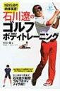 石川遼のゴルフボディトレーニング 1日15分の肉体改造! LEVEL UP BOOK / 仲田健 【単行本】