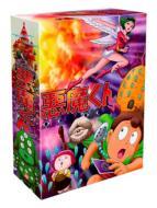 【送料無料】 水木しげる ミズキシゲル / 悪魔くん コンプリートBOX  【DVD】