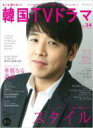 【送料無料】 もっと知りたい!韓国TVドラマ VOL.34 MOOK 21 【ムック】