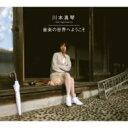 【送料無料】 川本真琴 feat.TIGER FAKE FUR / 音楽の世界へようこそ 【CD】