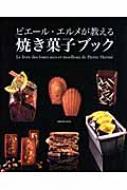 【送料無料】 ピエール・エルメが教える焼き菓子ブック 旭屋出版MOOK / ピエール・エルメ 【ムック】