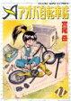 アオバ自転車店 11 YOUNG KING COMICS / 宮尾岳 【コミック】