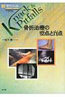 【送料無料】 骨折治療の要点と盲点 整形外科KNACK & PITFALLS / 松下隆 【単行本】