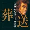 【送料無料】 Chopin ショパン / 『葬送 平野啓一郎が選ぶ ショパンの真骨頂』 監修・選曲・執筆:平野啓一郎 【CD】