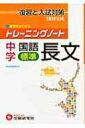 中学国語長文標準 トレーニングノート / 中学教育研究会 【全集・双書】