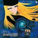 【送料無料】 交響詩 さよなら銀河鉄道999 【CD】